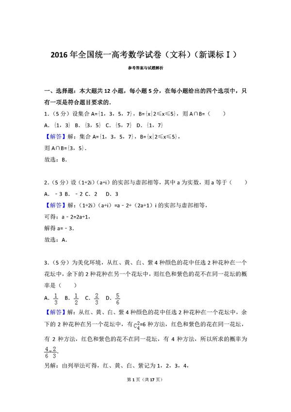 2016年全国卷一高考文科数学真题及答案