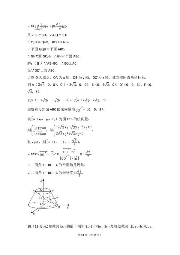 2016年山东卷高考理科数学真题及答案