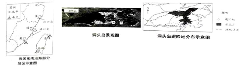天津卷高考地理真题及答案解析