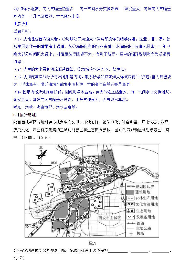 江苏卷高考地理真题及答案解析