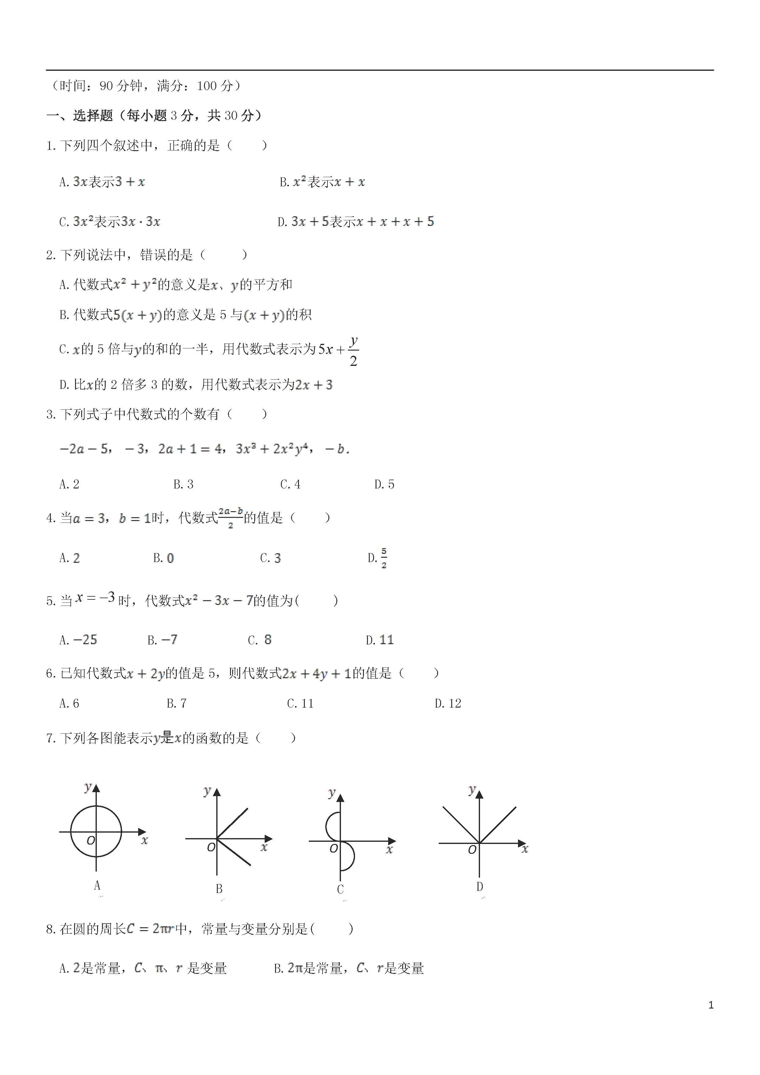 青岛版2018-2019届七年级数学上册期中试题答案1(代数式与函数)