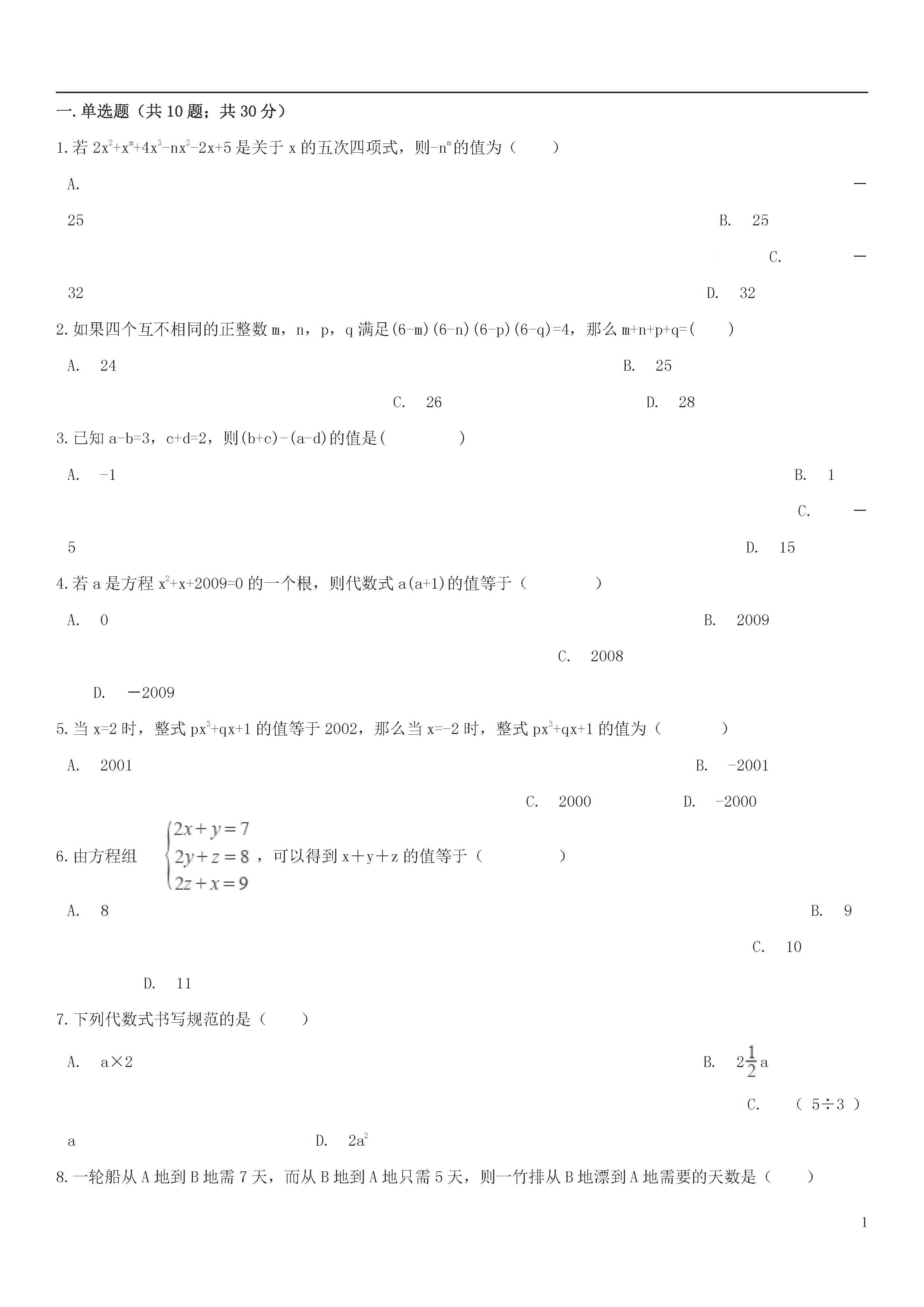 青岛版2018-2019届七年级数学上册期中试题答案4(代数式与函数)