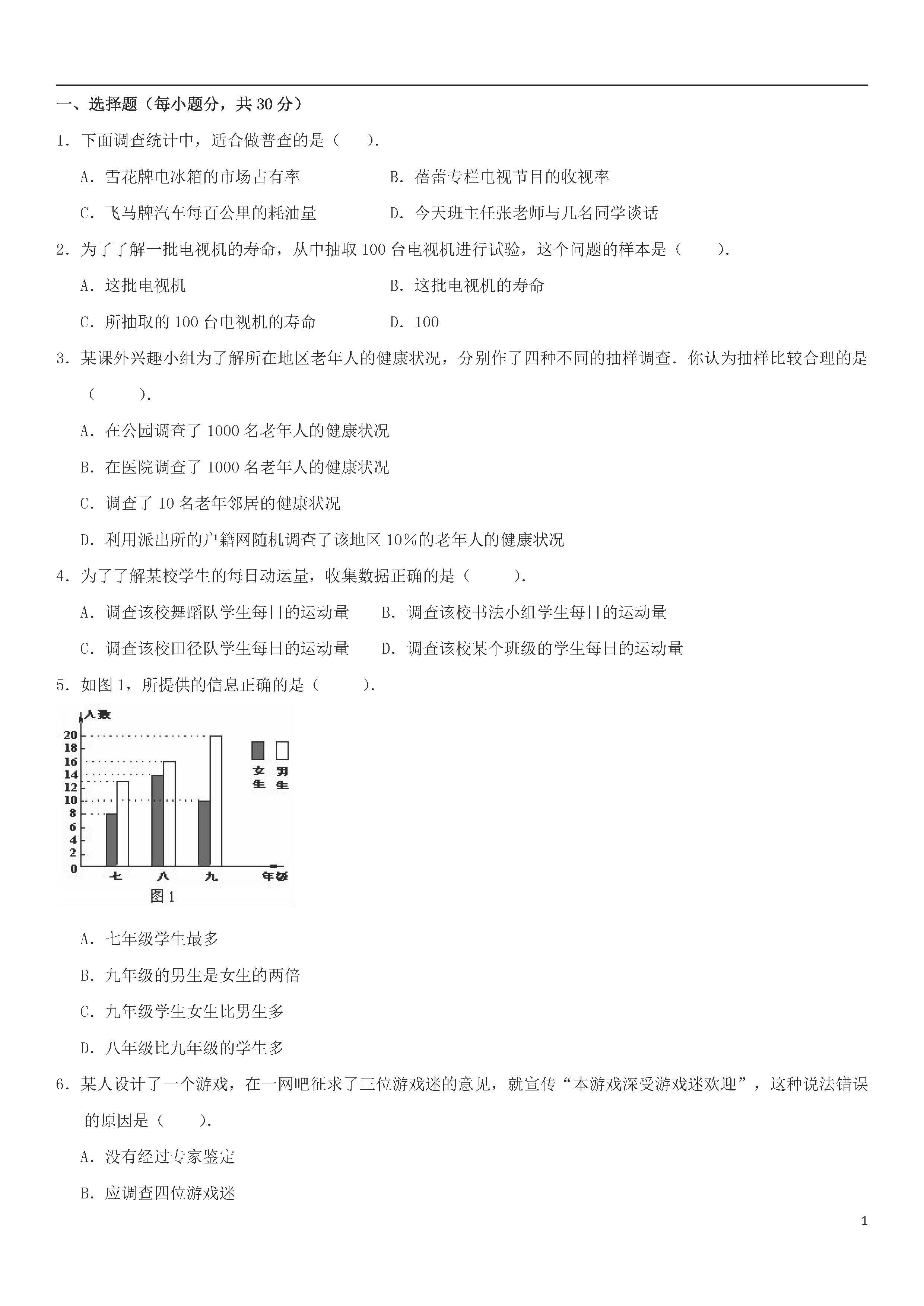 2018-2019届七年级数学上册期中单元测试题答案1(青岛版)