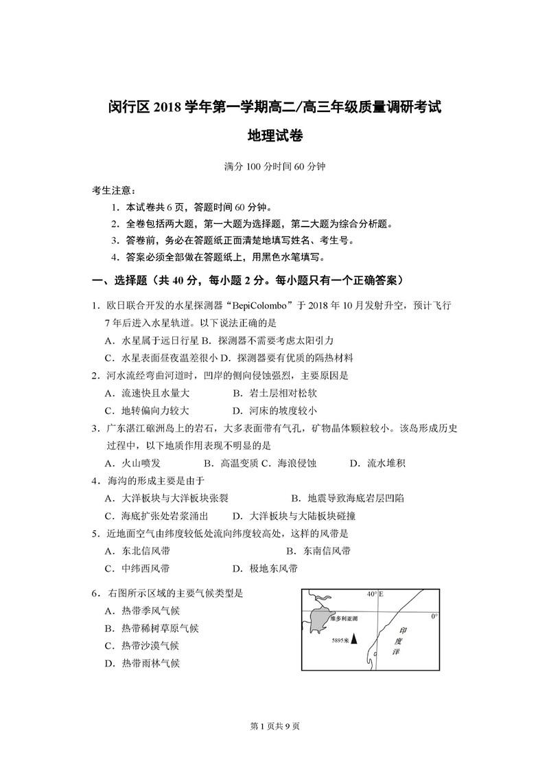 2019届上海闵行高三一模地理试卷及答案(标准答案)