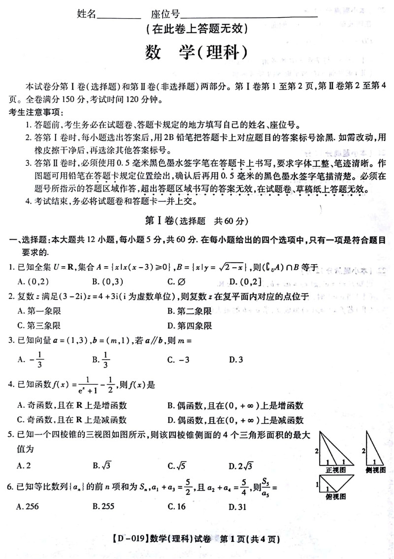 2019届安徽江淮名校高三12月联考试卷及答案