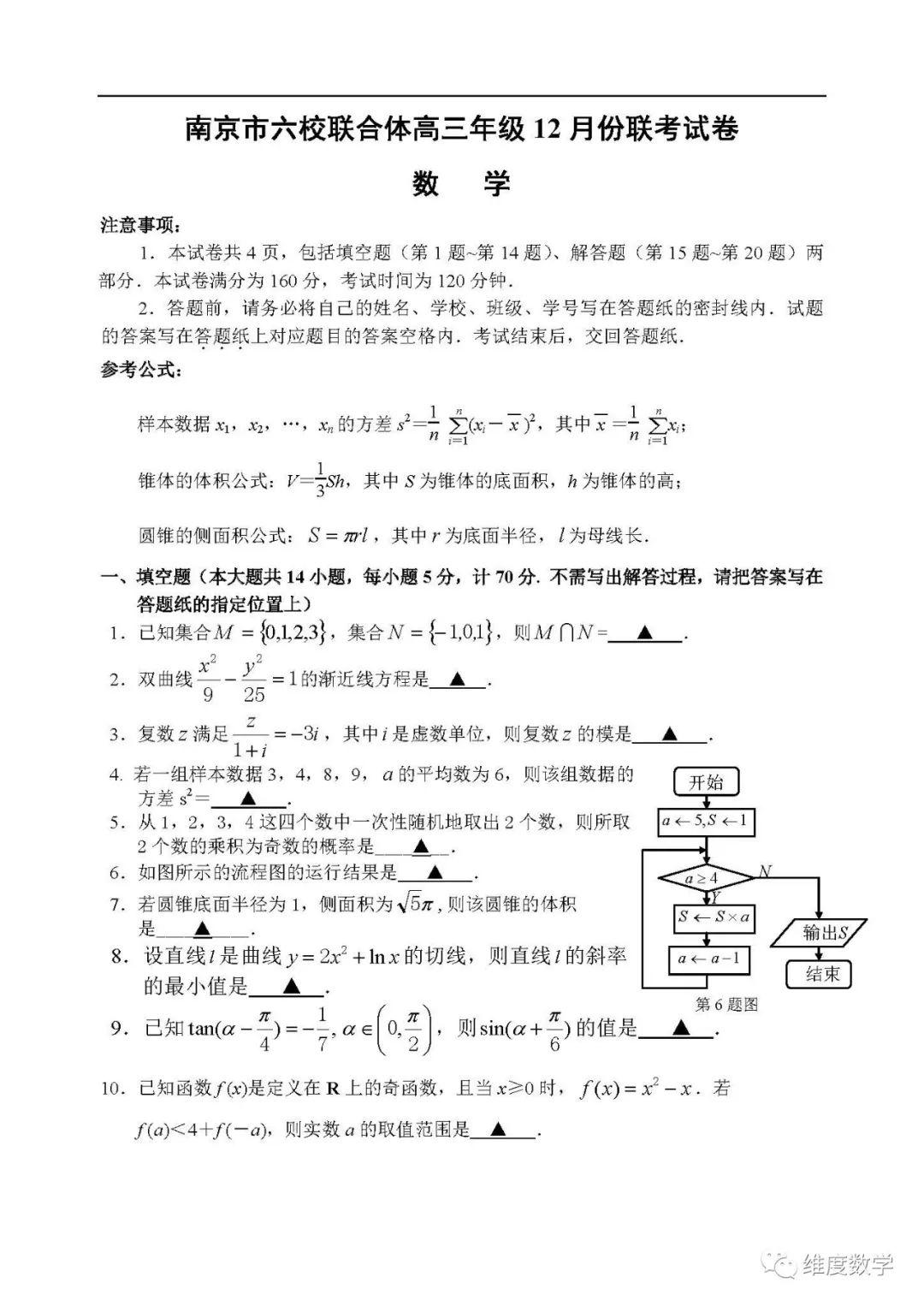 2019届江苏南京六校联合体12月份联考试卷及答案