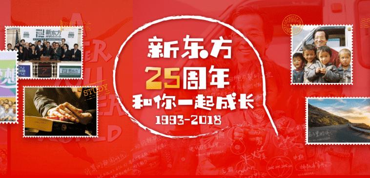 新东方25周年 时光荏苒,初心未改!