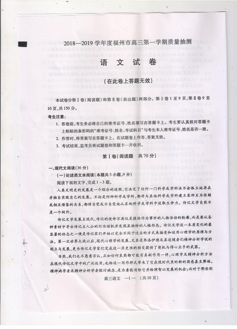 2019福州高三期末质检语文试卷答案(扫描版)