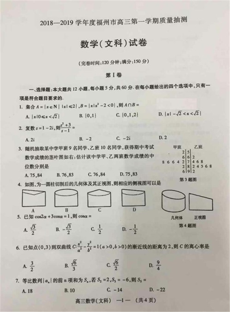 2019福州高三期末质检数学文试卷及答案