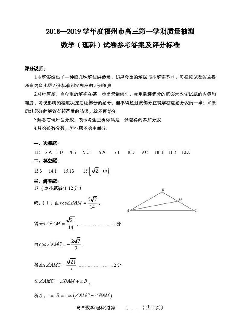 2019福州高三期末质检数学理试卷及答案(含答案解析)