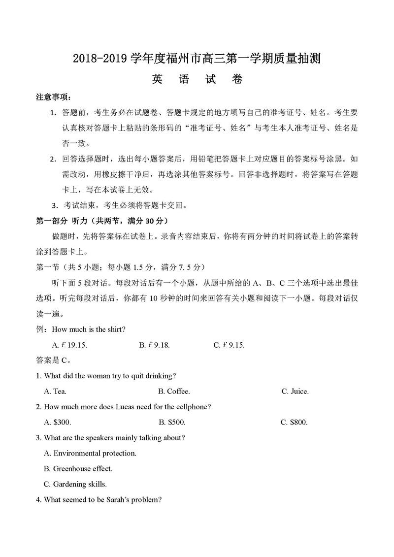 2019福州高三期末质检英语试卷及答案(含听力)