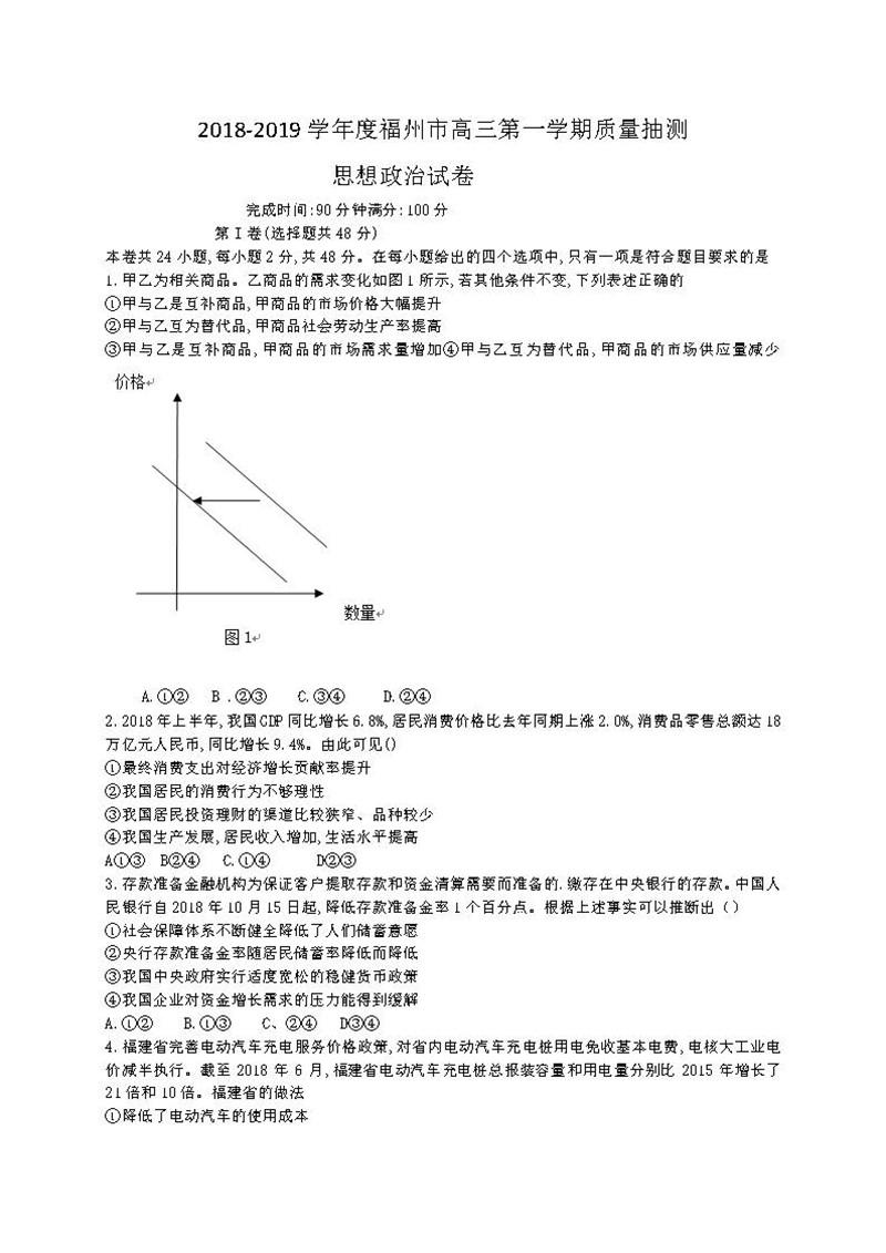2019福州高三期末质检政治试卷及答案(标准答案)