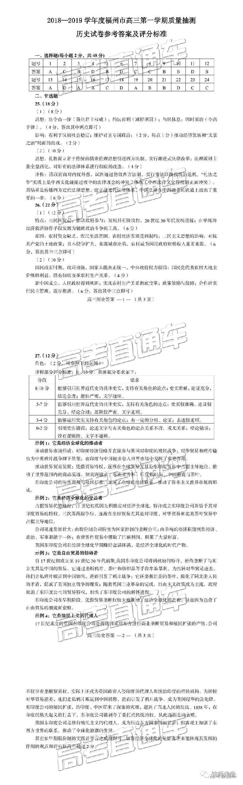 2019福州高三期末质检历史试卷及答案(网友版)