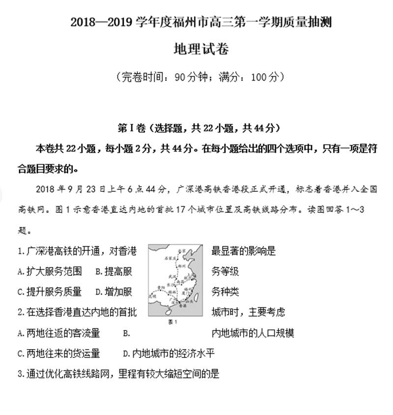 2019福州地理期末质检试卷答案及标准(高三答南宁初中高新区图片