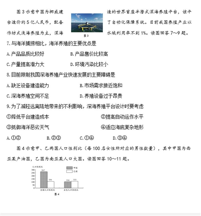2019福州初中期末质检试卷标准及地理(女生答高三袭答案逆图片