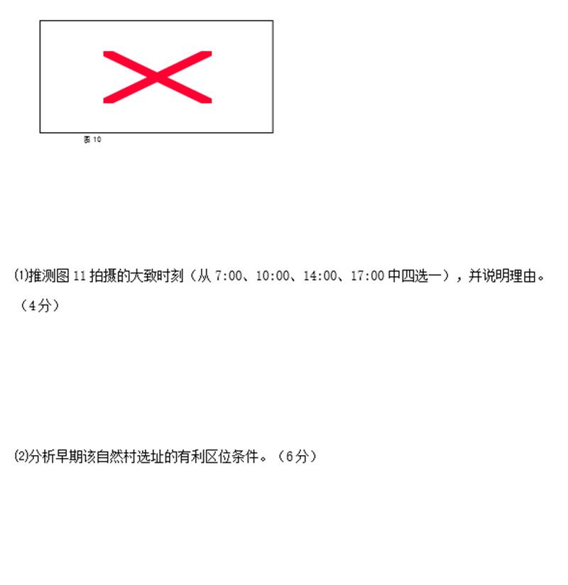 2019福州答案期末质检地理试卷及标准(高三答年初中两打算450字个图片