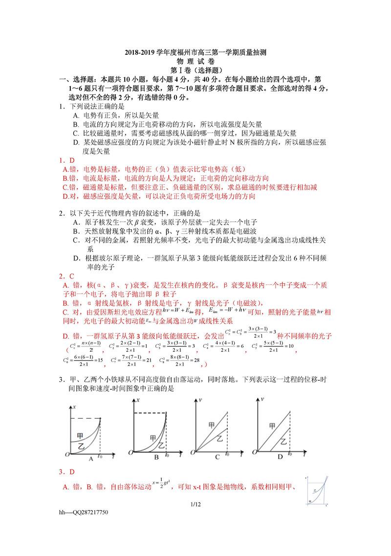 2019福州高三期末质检物理试卷及答案(标准答案)
