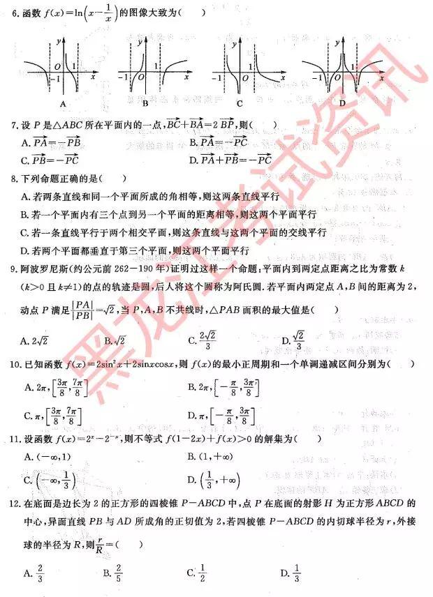 2019哈师大附中高三期末试题及参考答案