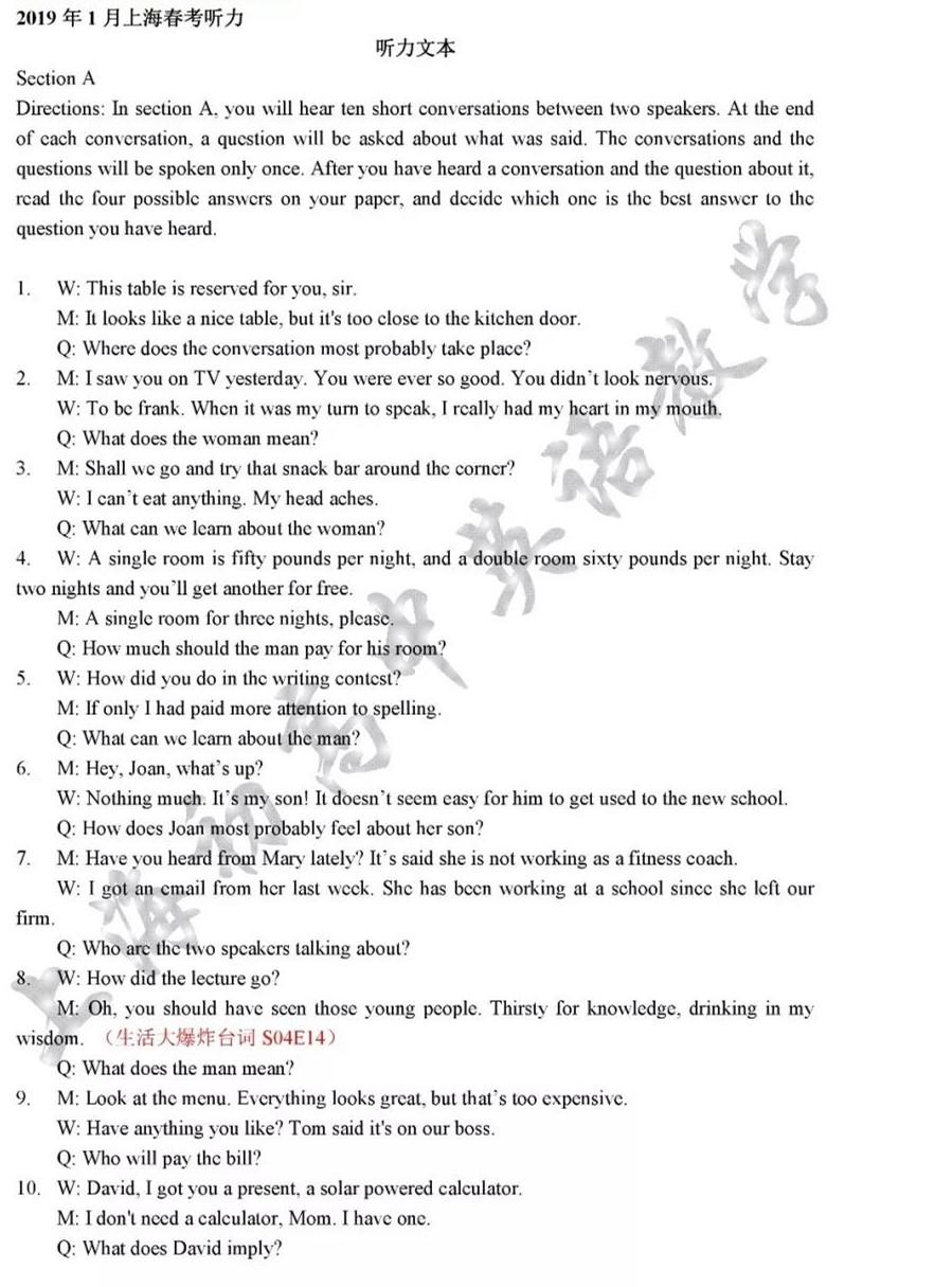 2019上海春季高考英语试卷及答案(网友版)