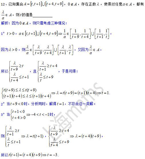 2019上海春季高考数学试卷及答案(网友版)
