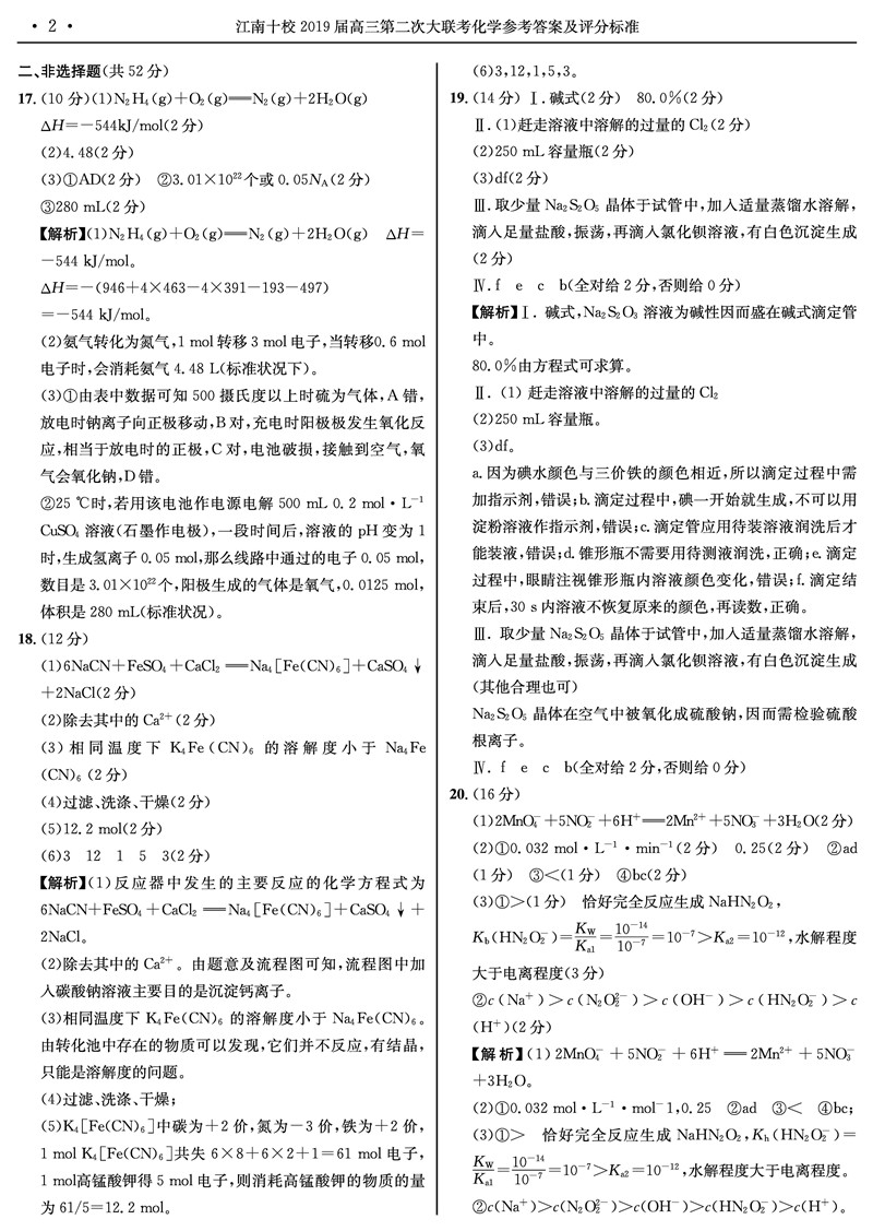 2019届安徽省江南十校高三第二次联考试卷及答案