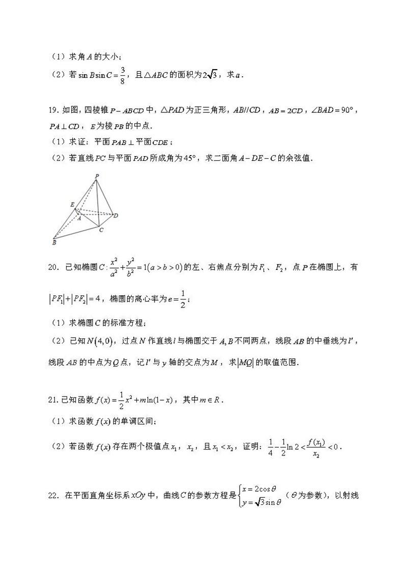 2019届广东省深圳市高级中学高三12月月考试卷及答案