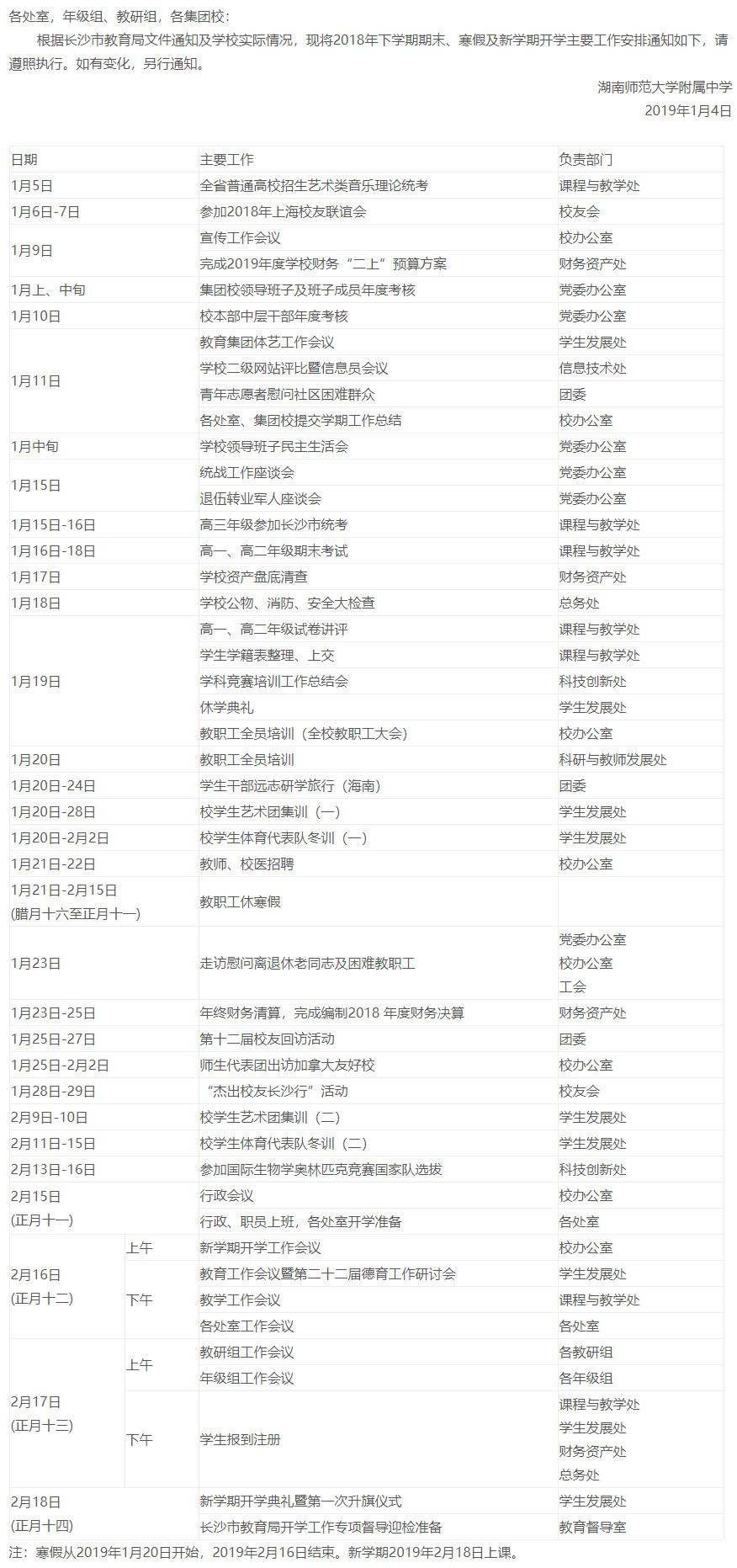 湖南师大附中2018年下学期期末、寒假及新学期开学主要工作安排