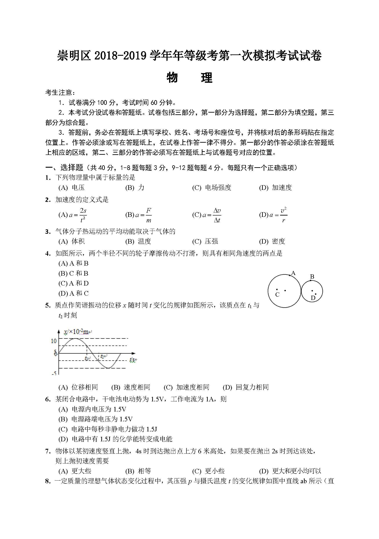 2019届上海崇明高三物理一模试卷及答案(标准答案)
