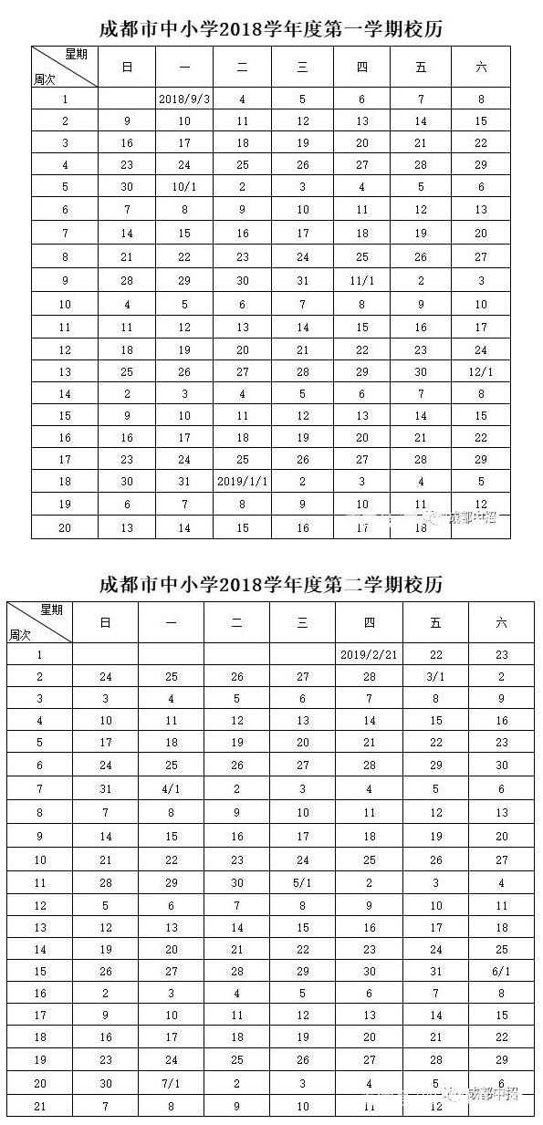 2019四川成都中小学寒假放假时间公布(含校历)