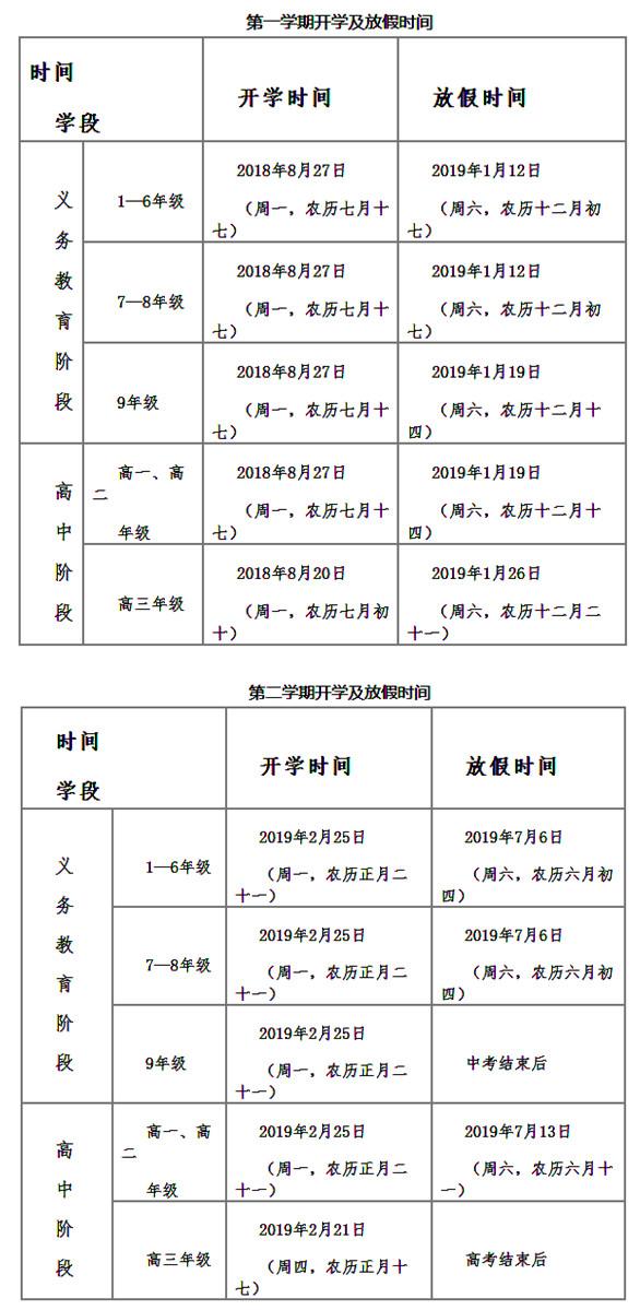 2019贵州中小学寒假放假时间