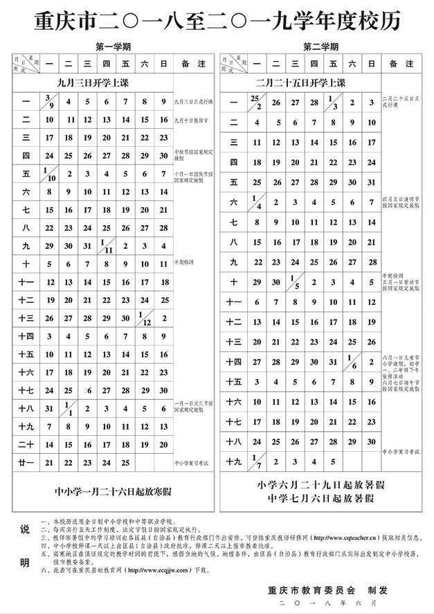 2019重庆中小学寒假放假时间公布(含校历)