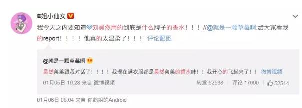 """""""刘昊然用的什么香水""""上热搜!""""香水""""的有关英文你造?"""