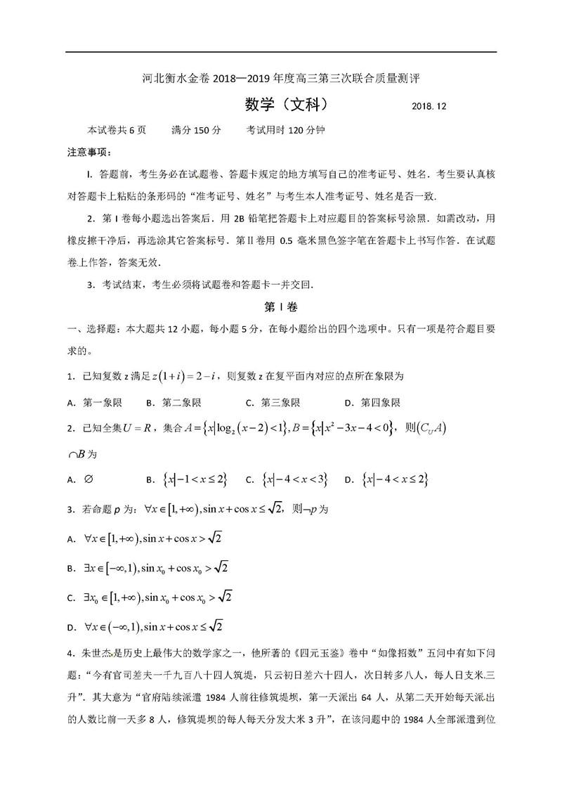 河北衡水金卷2019高三第三次联考文科数学试题及答案