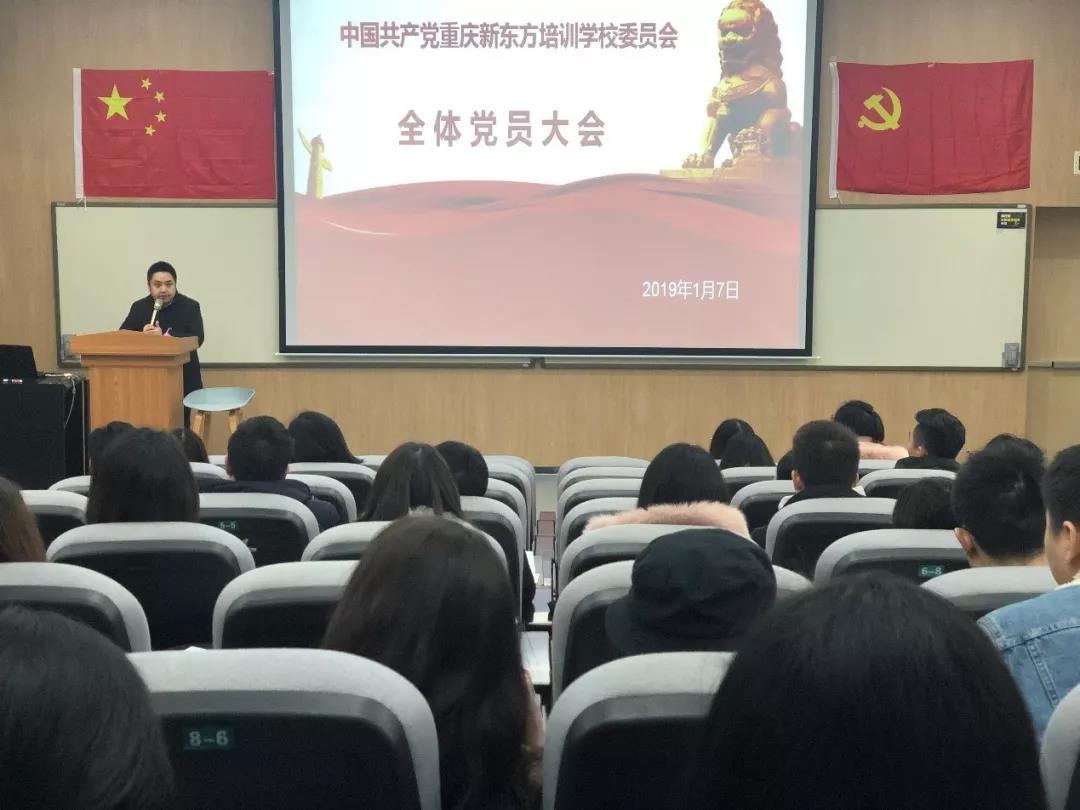 ▲ 党委书记温巍同志讲话