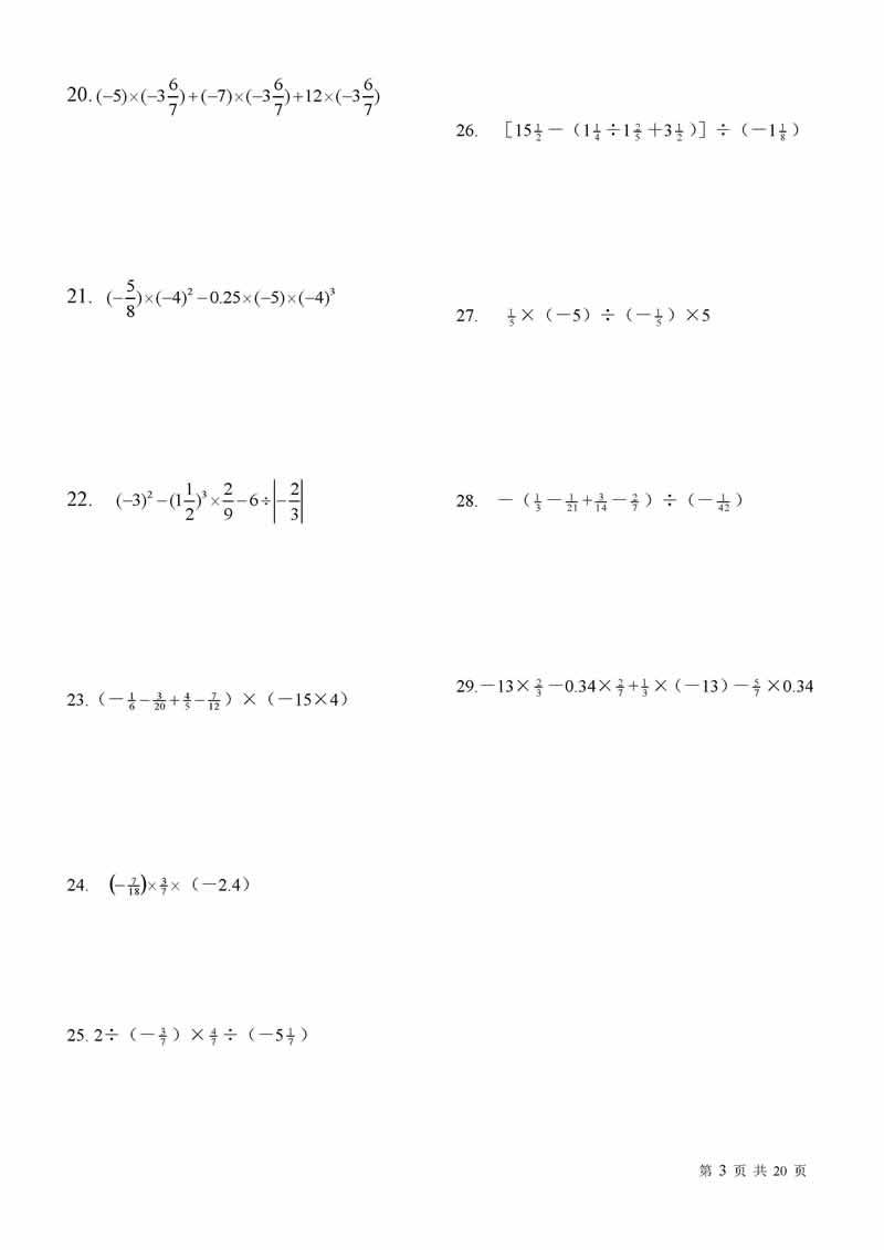 中考数学总复习之有理数混合运算题目(21-30)