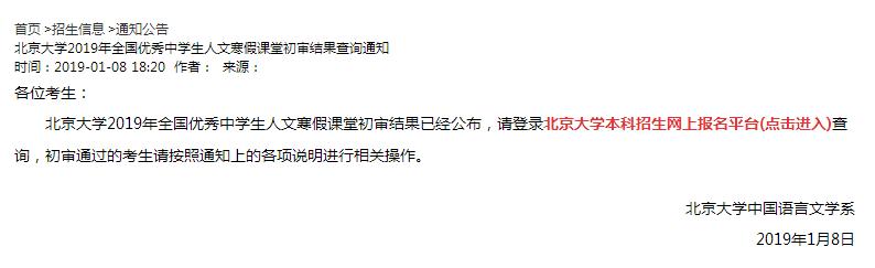 2019北京大学发布北大人文寒假课堂初审通知