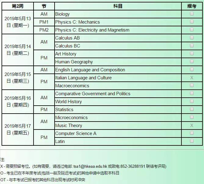 2019年AP香港考场报名通道已开启