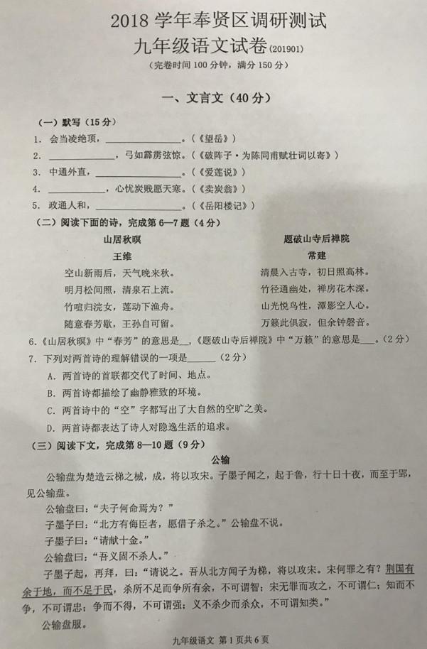 2019上海奉贤中考语文一模试题