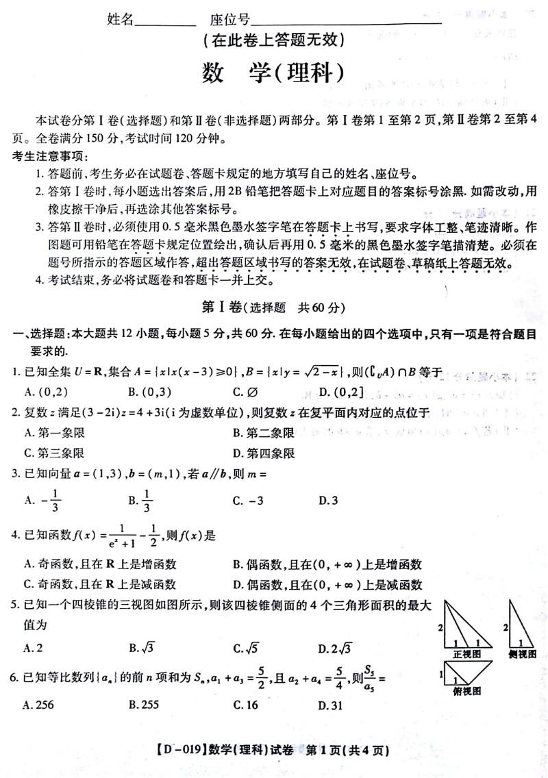 2019届安徽江淮名校高三12月联考数学理试卷及答案