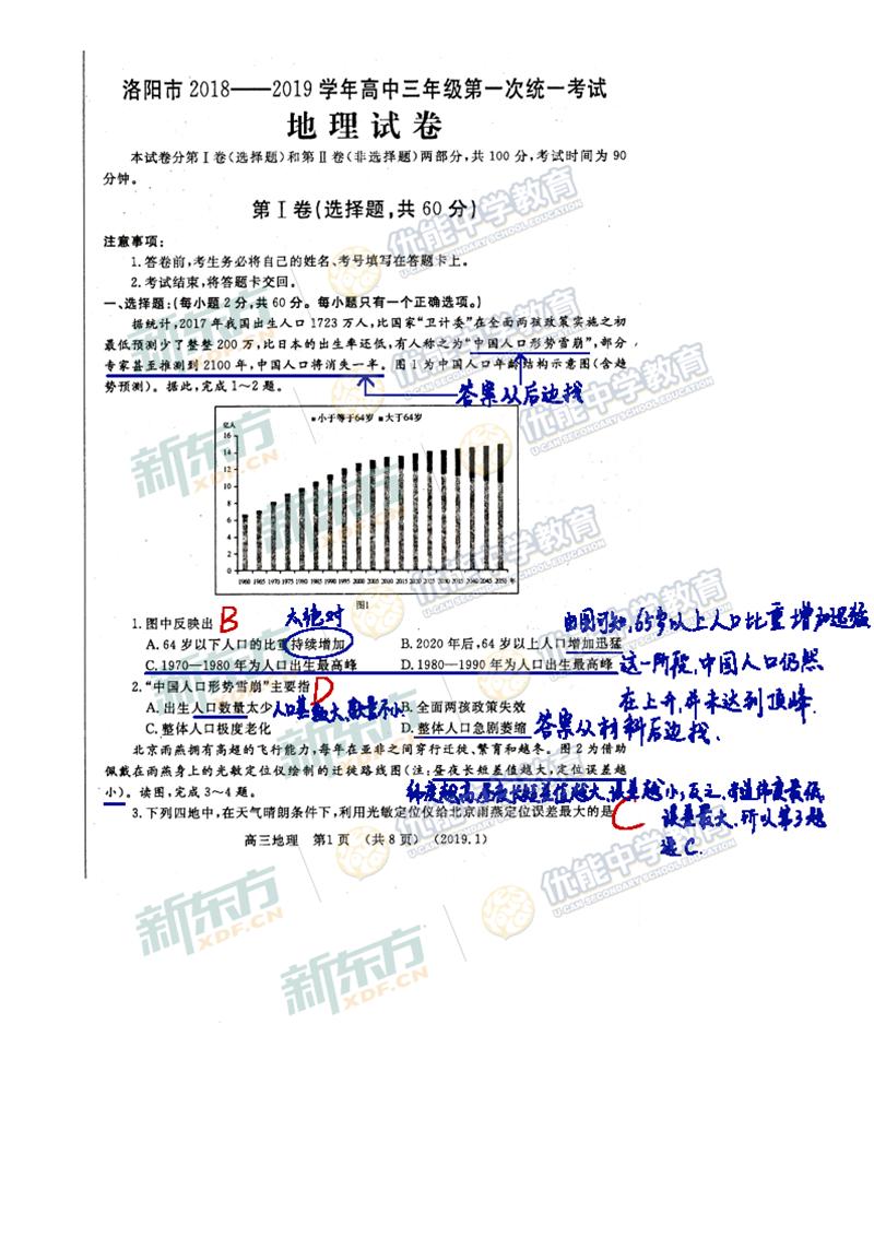 2019洛阳高三一练地理试卷及答案