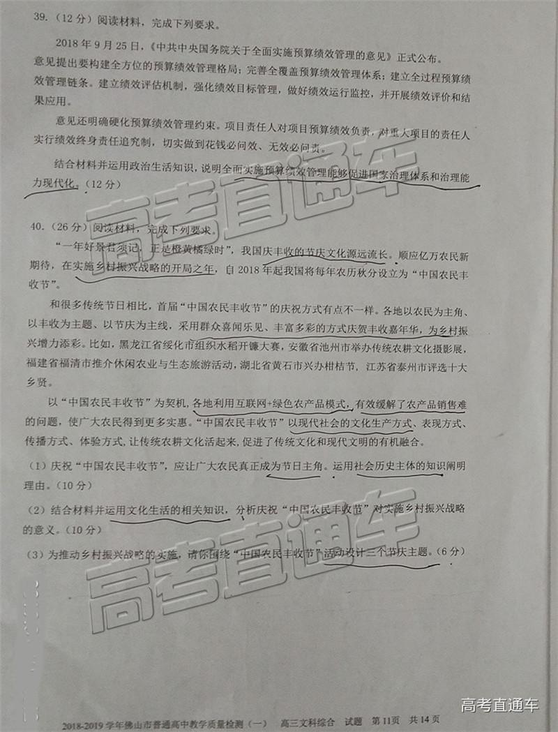 2019佛山高三一模文综试卷及答案(图片版)