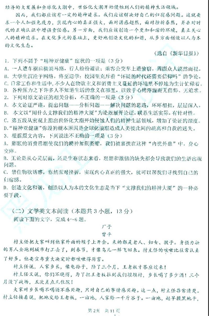 2018-2019学年哈三中高三期末数学文试卷及答案