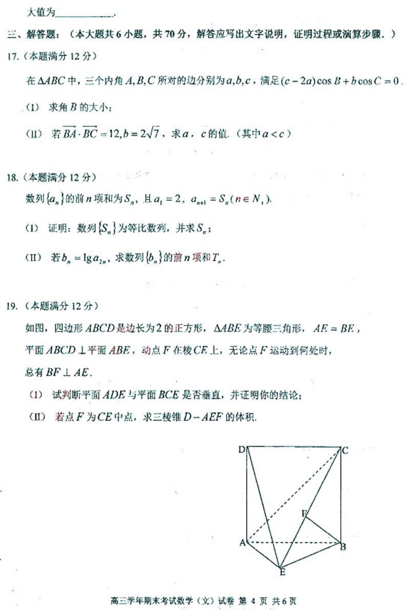 2018-2019学年哈三中高三期末数学试卷及答案