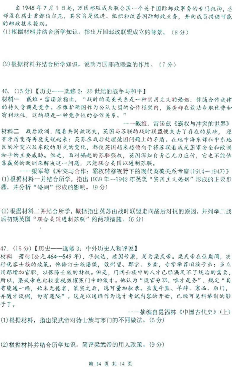 2018-2019学年哈三中高三期末文综试卷及答案