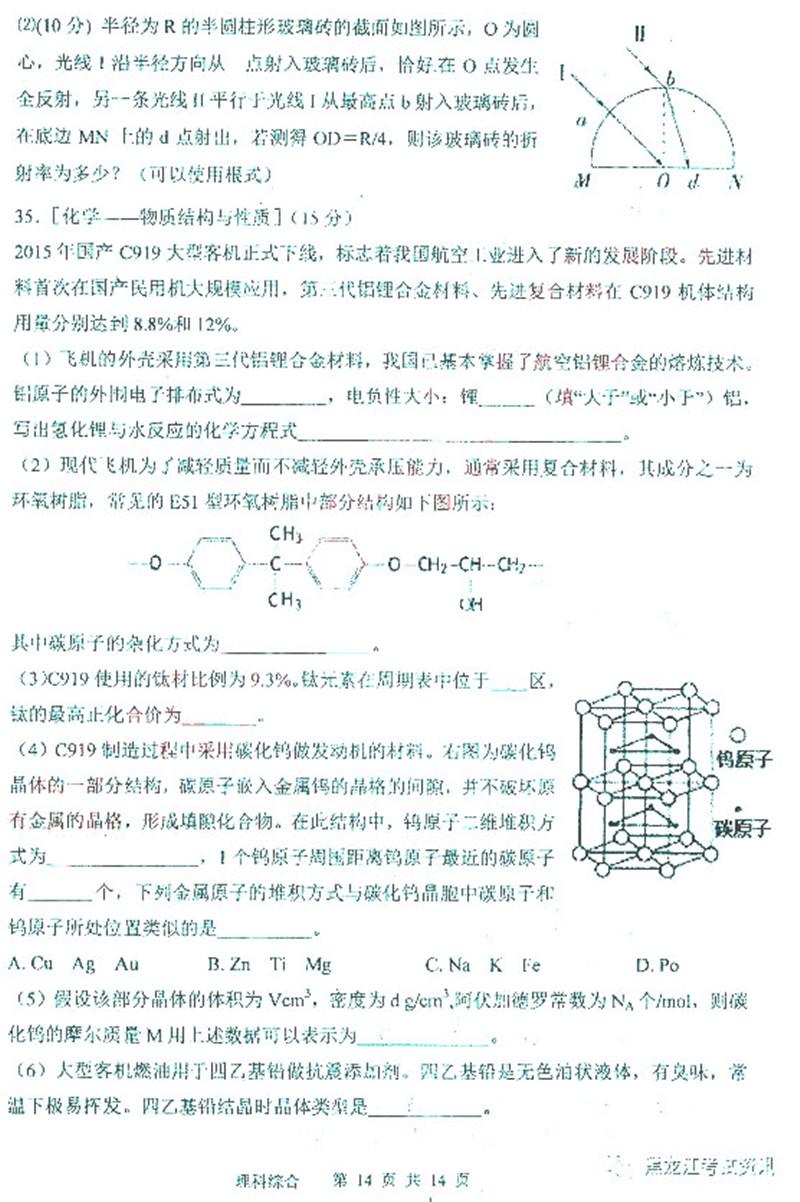 2018-2019学年哈三中高三期末理综试卷及答案