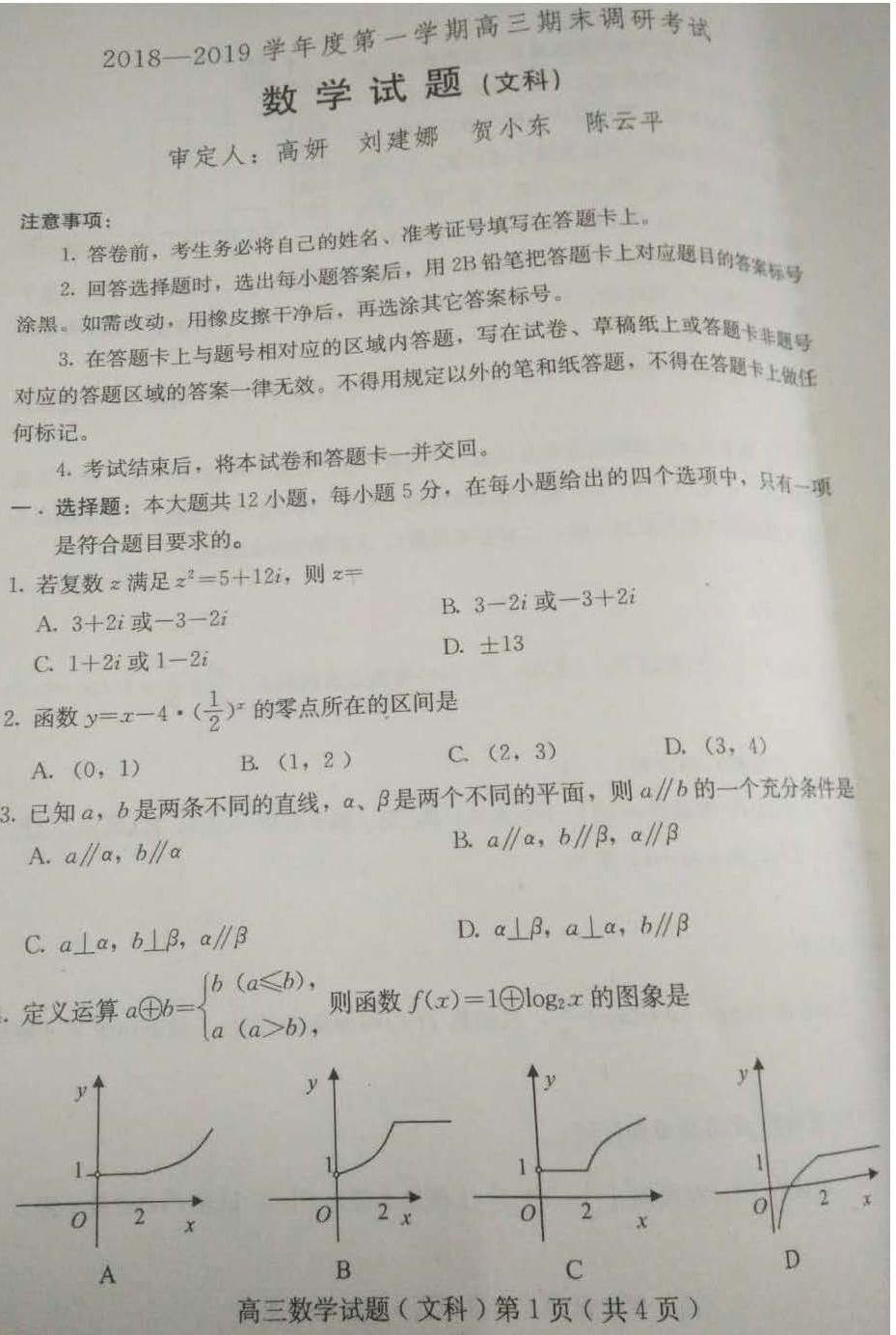 2019河北保定高三期末调研数学试卷及答案