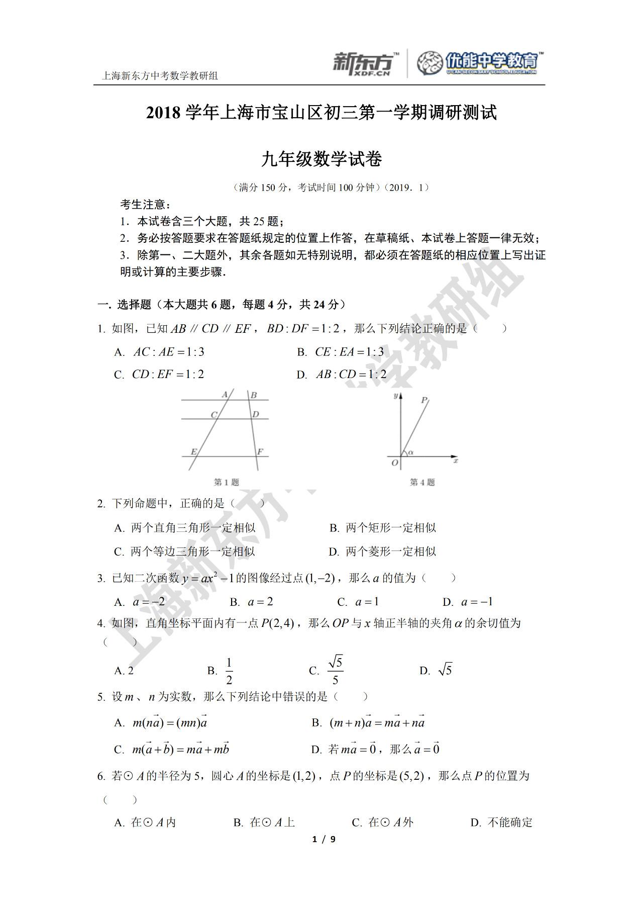 2019上海宝山中考一模数学试题及答案(上海新