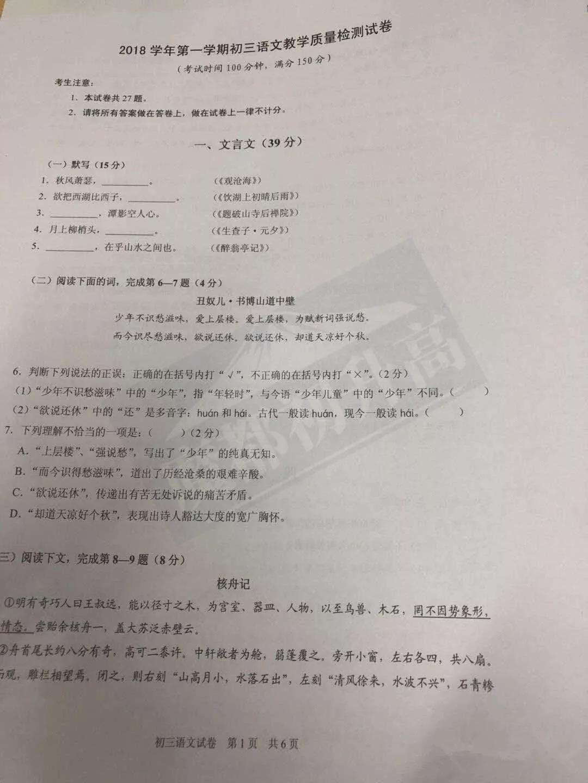 2019上海长宁中考语文一模试题(