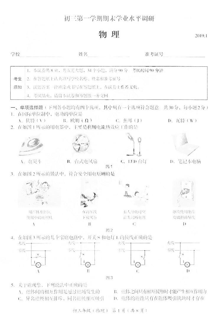2019海淀初三物理期末试题及答案