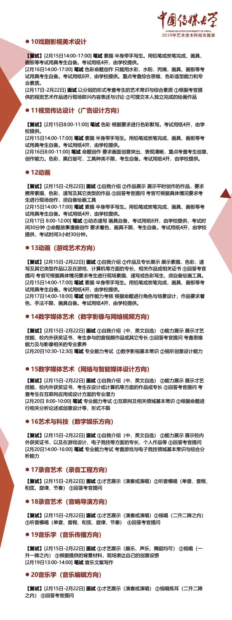 2019年中国传媒大学艺术类本科招生简章